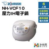 6人份電鍋【和信嘉】ZOJIRUSHI 象印牌 NH-VCF10 IH微電腦電子鍋 豪熱沸騰炊煮 台灣公司貨