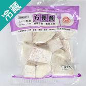 【台灣】漢光方便煮芋頭塊1包(300g±5%/包)【愛買冷藏】