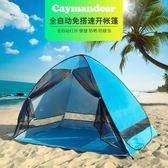 戶外休閒帳篷全自動免搭建速開便捷超輕遮陽露營 JD4355【KIKIKOKO】-TW