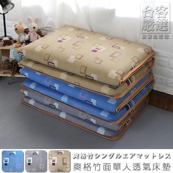 學生床墊 單人床墊《爽格竹面單人透氣床墊》-台客嚴選