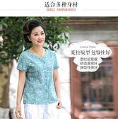 [gogo購]中老年人媽媽夏季女裝棉麻短袖t恤母親節