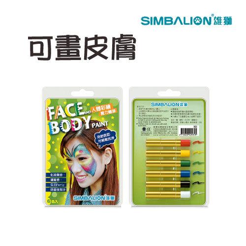 雄獅 人體魔力彩繪筆/人體彩繪 (6色)
