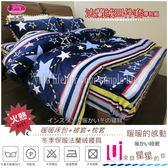 法蘭絨【薄被套+厚床包】5*6.2尺/四件套厚床包組/御芙專櫃『來自星星的你』冬季必購保暖商品