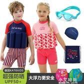兒童泳衣女孩女童男童學生連身溫泉救生衣寶寶嬰幼兒防曬浮力泳衣【小艾新品】