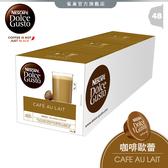 【雀巢】DOLCE GUSTO 咖啡歐蕾膠囊16顆入*3 (12371070)