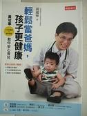 【書寶二手書T5/親子_H4N】輕鬆當爸媽,孩子更健康_黃瑽寧