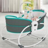 寶寶電動嬰兒搖籃震動嬰兒床中床搖椅自動安撫椅搖床可坐躺椅提籃『蜜桃時尚』