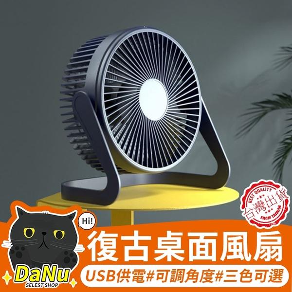 usb風扇 夏季 桌面風扇 復古風扇 隨身電風 小風扇 小電風扇 隨身電風扇 隨身小風扇【Z210411】