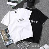 韓版文字印花閨蜜短袖女T恤創意趣味情侶裝百搭上衣  歐韓流行館