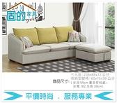 《固的家具GOOD》410-3-AJ 貝萊妮L型布沙發/全組【雙北市含搬運組裝】