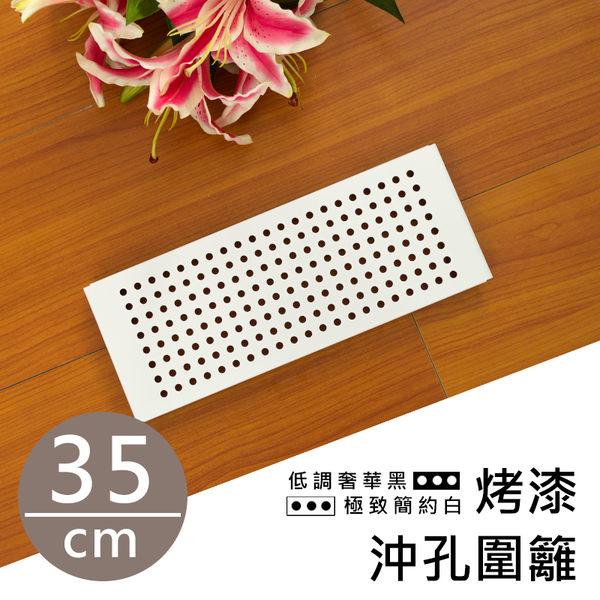 【dayneeds】【配件類】35公分鐵(層)架/沖孔板兩用配件-白色烤漆圍籬-烤漆層架/收納架/鐵架