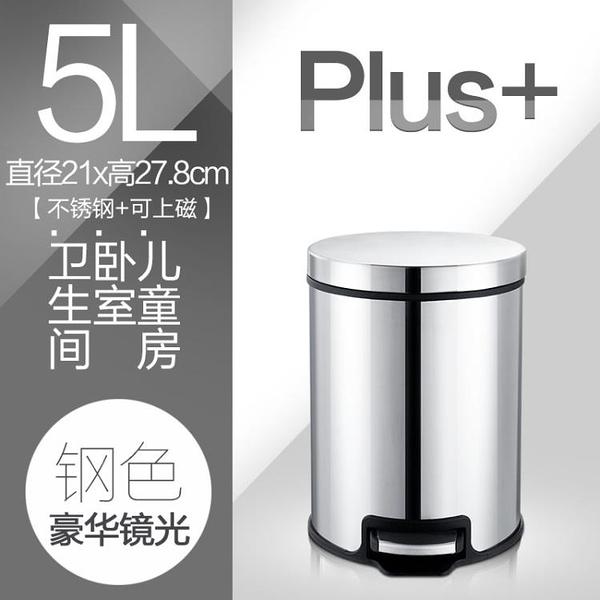 快速出貨 麥桶桶 不鏽鋼垃圾桶腳踏式歐式創意 家用衛生間廚房客廳臥室有蓋