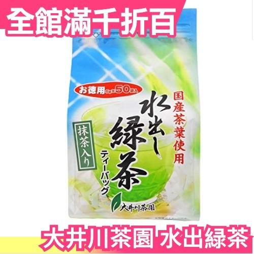 日本原裝 大井川茶園 水出緑茶 茶包 50袋入 夏天冷泡茶【小福部屋】