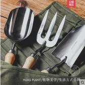 園藝工具套裝小鏟子不銹鋼迷你家用三件套組合種花挖野菜鐵鏟養花