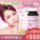 珍珠膠原蛋白膠囊(60顆/瓶)(30天份)-珍珠粉、日本專利魚膠原蛋白、維他命C