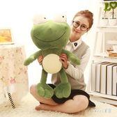 大號大眼青蛙綠色蛙公仔毛絨玩具玩偶娃娃布偶睡覺抱枕生日禮物女 JY2908【Sweet家居】
