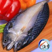【漁季】正宗挪威鯖魚絕殺特別組挪鯖蝴蝶切*1片(300g±10%/片)