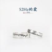 【新飾界】戒指:52Hz鯨魚男女情侶戒指