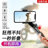 手機穩定器防抖自拍桿伸縮拍攝手持云臺vlog智能直播平衡桿三腳架錄像旅 美物生活館