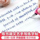 陳書凝手寫字帖凹槽女生字體練字神器大學生漂亮速成21 小山好物