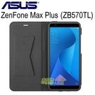 ASUS ZenFone Max Plus (M1) 原廠專用 5.7吋 FLIP COVER 側掀皮套 (ZB570TL)