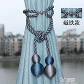 窗簾綁繩綁帶磁鐵扣一對裝掛鉤夾裝飾掛件點綴創意環保掛球扎束帶 3C優購