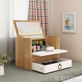 翻蓋飄窗梳妝台經濟型簡約臥室小戶型多功能迷你摺疊簡易化妝台 初語生活igo