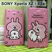 卡娜赫拉皮套 SONY Xperia XZ / XZs (5.2吋)【正版授權】