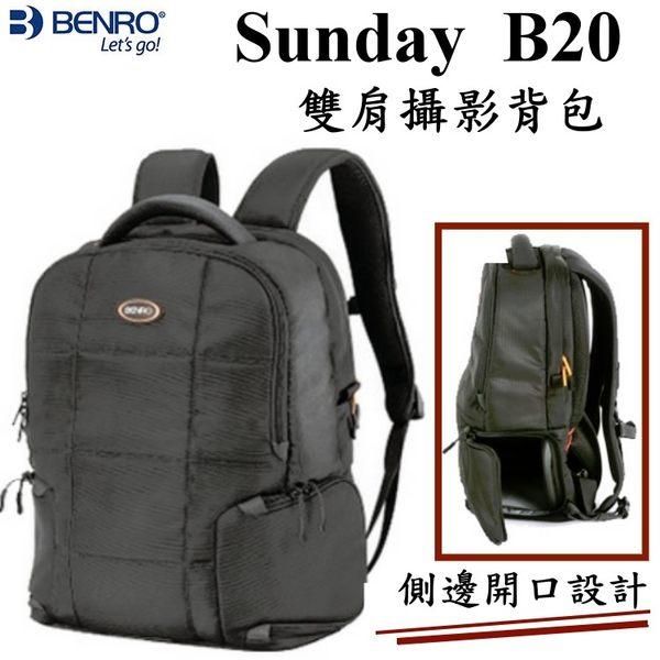 《映像數位》 BENRO百諾  Sunday-B20 雙肩攝影背包 【一機一鏡 / 15.4吋筆電】*A