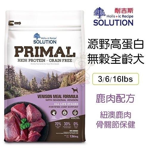 *WANG*新耐吉斯SOLUTION《PRIMAL源野高蛋白系列 無穀全齡犬-鹿肉配方》16磅 狗飼料