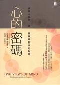(二手書)心的密碼:佛教心識學與腦神經科學的對話