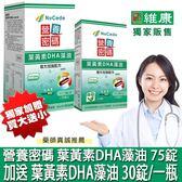( 買大送小)營養密碼 葉黃素DHA藻油 75錠送葉黃素DHA藻油 30錠 *維康