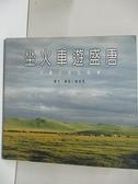 【書寶二手書T2/旅遊_DFC】坐火車遊盛唐_賴瑞和