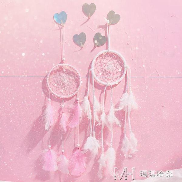 韓國創意禮物小清新少女可愛軟妹羽毛捕夢網房間裝飾拍攝道具掛飾    瑪奇哈朵