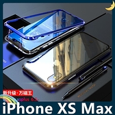 iPhone XS Max 6.5吋 萬磁王金屬邊框+鋼化玻璃背蓋 刀鋒戰士 全包磁吸款 保護套 手機套 手機殼