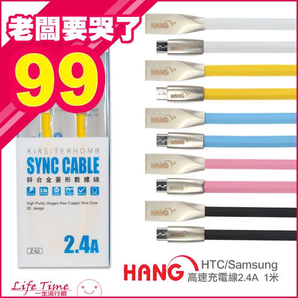 追加《高速》HANG HTC 三星 安卓 1米 2.4A 行動電源 快充 充電線 傳輸線 鋅合金菱形款 A13670