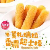 【愛上新鮮】義式莫札瑞拉香濃起士棒 60條組(280g±10%/10條/盒)