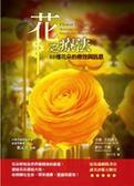 (二手書)花之療法:88種花朵的療效與訊息