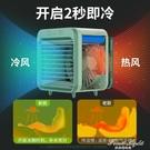usb小風扇迷你靜音電動風扇便攜式制冷神器空調冷風機型學生可充電【果果新品】