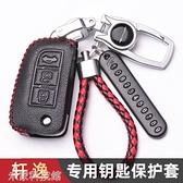 鑰匙套 適用日產軒逸鑰匙套19款經典14代新軒逸車真皮專用扣2021鑰匙包套 米家