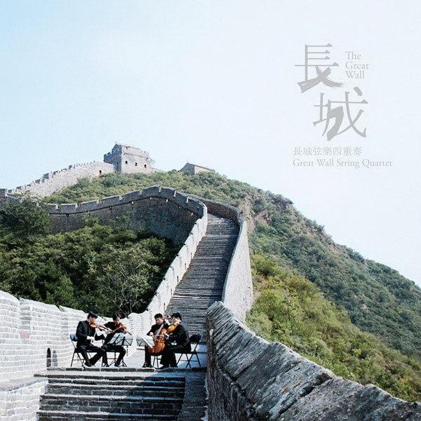 長城 CD (音樂影片購)