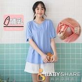 BabyShare時尚孕婦裝【CM1021】公主寬袖哺乳衣 短袖 孕婦裝 哺乳衣 餵奶衣
