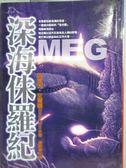 【書寶二手書T1/一般小說_MDY】深海侏羅紀_史提夫.艾爾頓