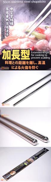 BO雜貨【SV8254】304 ST調理筷(特長型) 50公分 不鏽鋼調理筷 筷子 煮麵筷 油炸 廚房用品