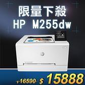 【限量下殺10台】HP Color LaserJet Pro M255dw 無線網路雙面彩色雷射印表機/適用 W2110A系列 / W2110X系列
