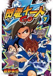 閃電十一人GO(07)完