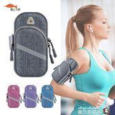 跑步手機臂包臂帶男女多功能運動戶外臂套華為oppo蘋果手腕包 魔方數碼館