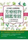 日本超人氣新修版活香氛配方芳療植物圖鑑聖經:113種彩繪芳療植物介紹&48款生活