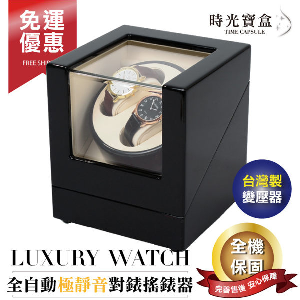 全自動靜音對錶搖錶器 轉錶盒 機械錶盒 機械錶 轉錶器 自動上鍊盒 晃錶器盒-時光寶盒2023