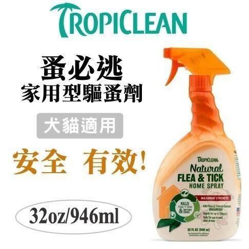 *WANG*美國TropiClean 蚤必逃驅蚤噴劑(家用型)-32oz